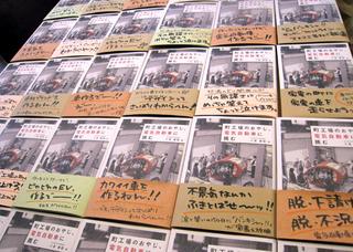 町工場のおやじ本オビ.jpg
