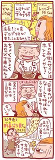 本オノマトペイラスト.jpg