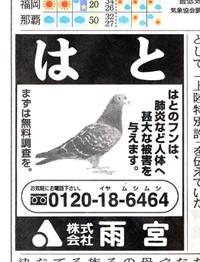 中日新聞0720突き出し広告.jpg